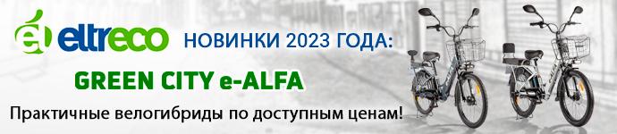 Новинки 2020 года! Green City E-Alfa