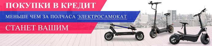 Теперь в нашем интернет-магазине Вы можете купить электросамокат в кредит!