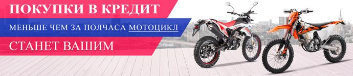 Теперь в нашем интернет-магазине Вы можете купить мотоцикл в кредит!