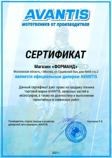Официальный дилер Avantis в Москве