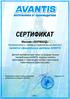 Сертификат официального дилера Avantis