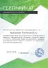Сертификат официального дилера E-motions