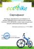 Сертификат официального дилера Ecobike