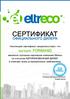 Сертификат официального дилера Eltreco