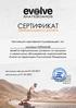 Сертификат официального дилера Evolve
