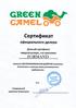 Сертификат официального дилера GreenCamel