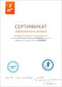 Сертификат официального дилера Hoverbot