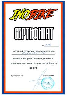 Официальный дилер INOBIKE в Москве