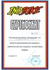 Сертификат официального дилера INO