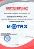 Сертификат официального дилера Motax
