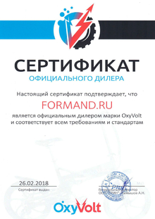 Официальный дилер OxyVolt в Москве