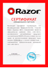 Сертификат официального дилера Razor