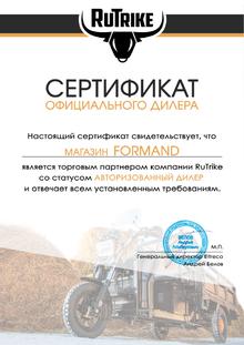 Официальный дилер RuTrike в Москве