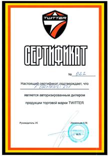 Официальный дилер Twitter в Москве