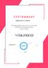 Сертификат официального дилера Volteco