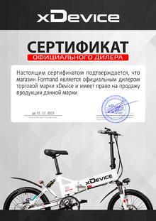 Официальный дилер xDevice в Москве