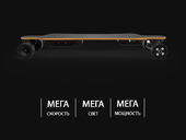 Электроскейтборд Nextdrive Pro One - Фото 4