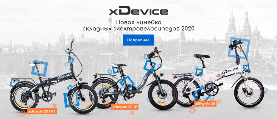 Линейка современных качественных велогибридов xDevice