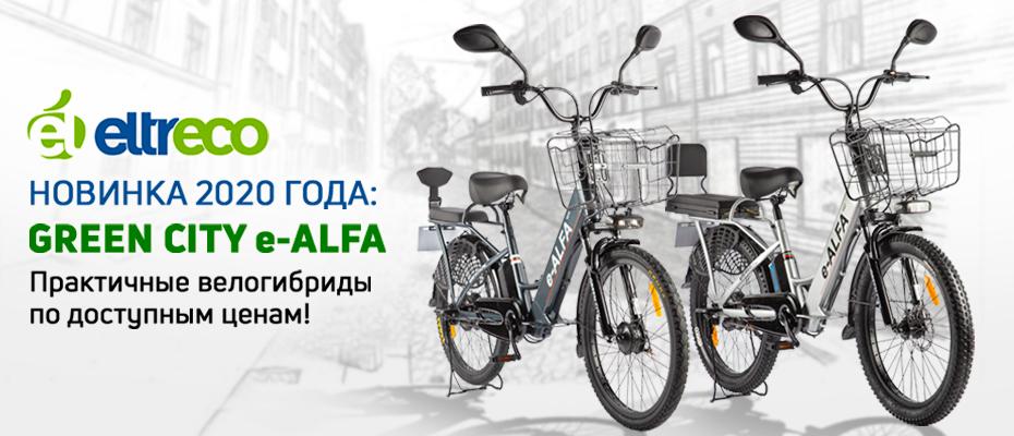 Новинки электрических велогибридов Eltreco Green City E-Alfa уже в наличии в нашем магазине!