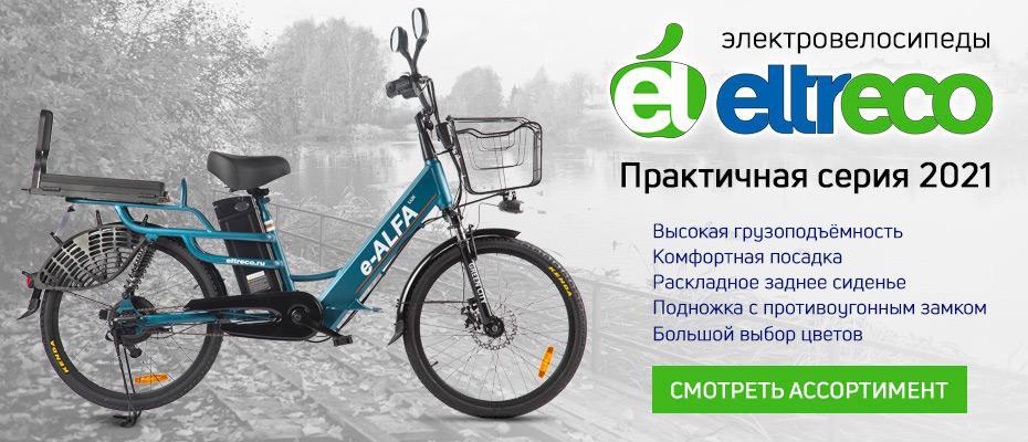 Новинки электрических велогибридов Eltreco E-Alfa уже в наличии в нашем магазине!