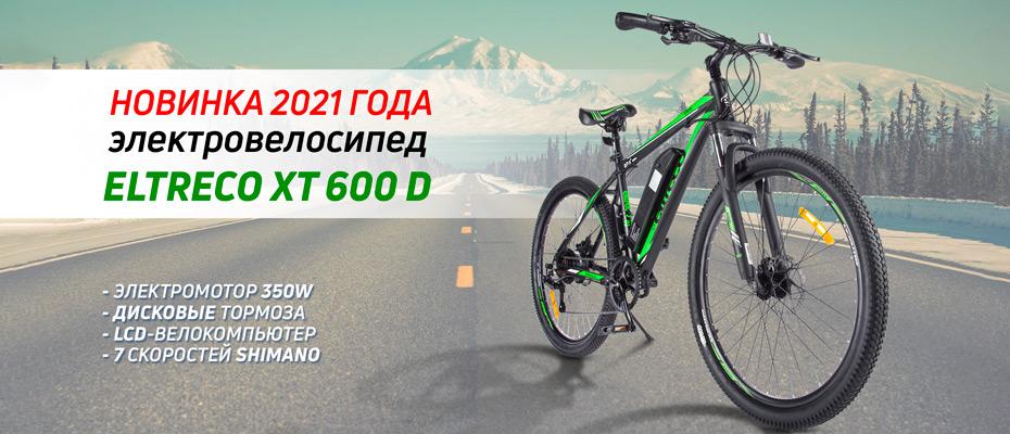 Новинка - электрический велогибрид Eltreco XT 600 D уже в наличии в нашем магазине!