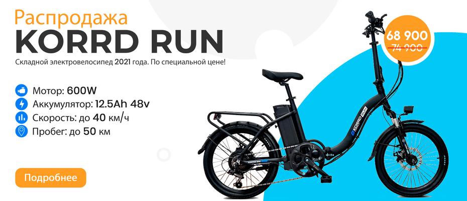 Распродажа электровелосипедов KORRD RUN по специальной цене 68 900 рублей, вместо 74 900