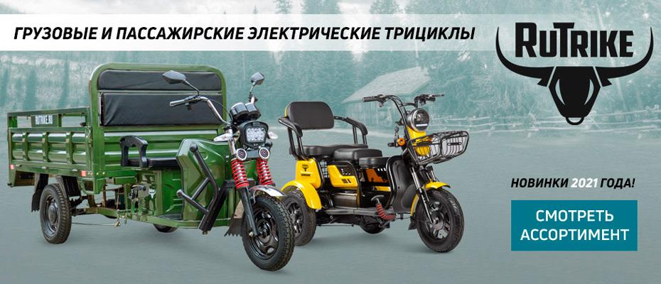Надежные электротрициклы от компании RuTrike в наличии в нашем магазине!