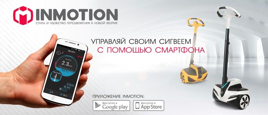 Умный сигвей INMOTION R1 с возможностью управления со смартфона