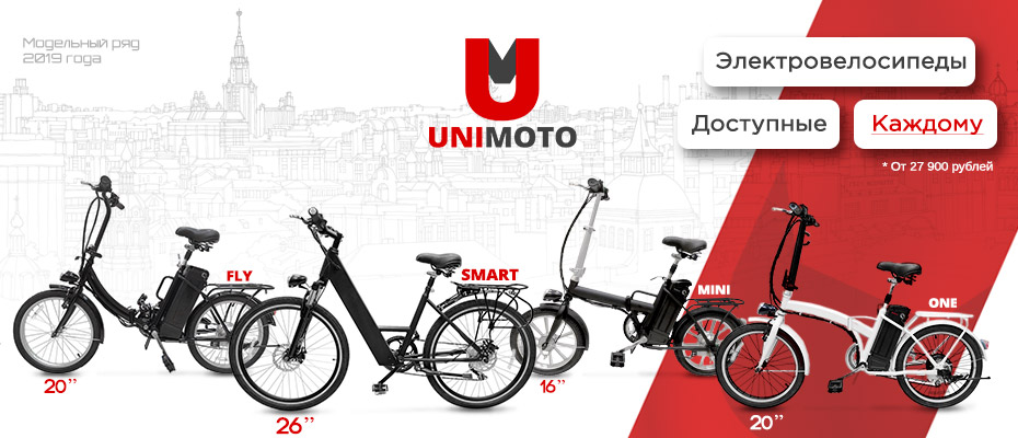 Линейка недорогих электровелосипедов Unimoto от 27900 руб.