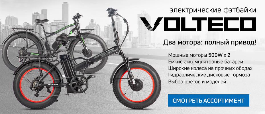 Новинки электофэтбайков Volteco уже в наличии в нашем магазине!