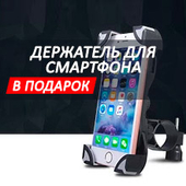 Держатель для смартфонов в подарок при покупке электротранспорта!