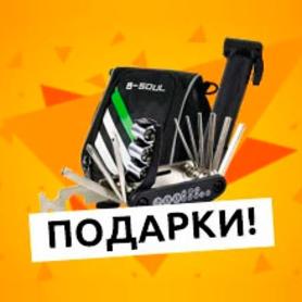 Получите подарочный набор при покупке электровелосипеда!