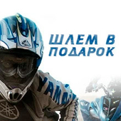 Дарим шлем и очки при покупке квадроциклов и питбайков Avantis и Motax!