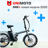 Новинка 2020: складной электровелосипед Unimoto One+