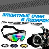 Дарим защитные очки при покупке мототехники Avantis и Motax!