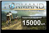 Подарочная карта спортивного магазина Formand - 15000 рублей
