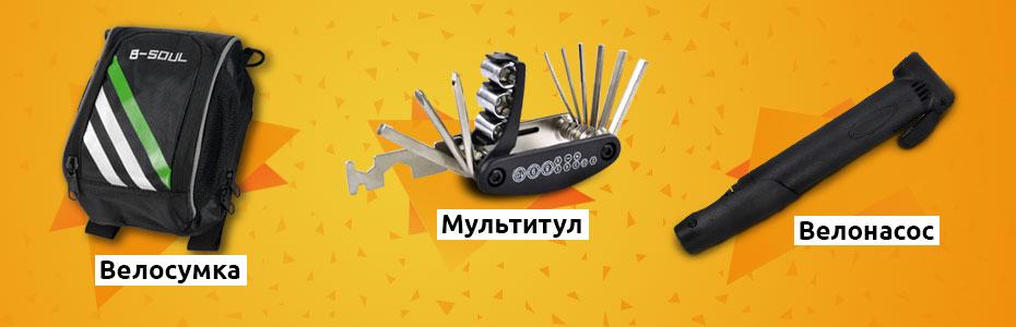 Набор в подарок при покупке электровелосипеда