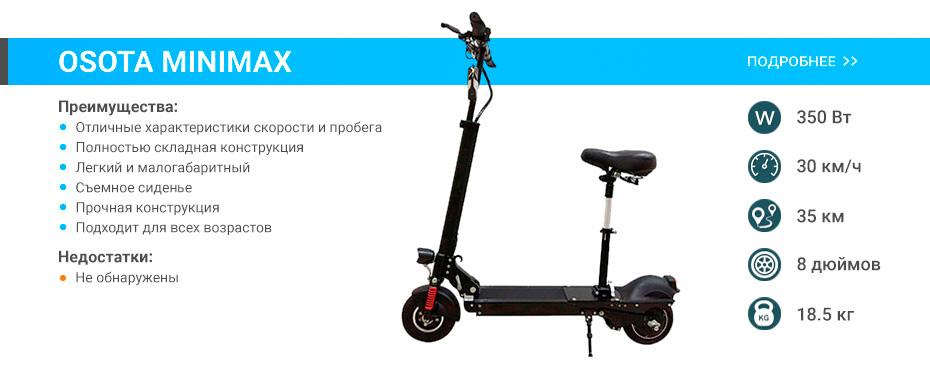 Электросамокат Osota MiniMax