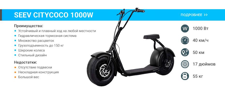 Электроскутер Seev Citycoco 1000W