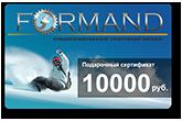 Подарочная карта спортивного магазина Formand - 10000 рублей