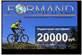Подарочная карта спортивного магазина Formand - 20000 рублей