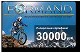 Подарочная карта спортивного магазина Formand - 30000 рублей